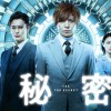 Himitsu – The Top Secret uscirà nei cinema il 6 Agosto